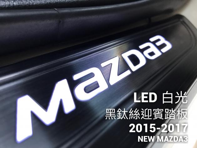 黑鈦絲 迎賓踏板 (LED白光) 1